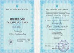 Сертификаты Бенедичук Ю.В.