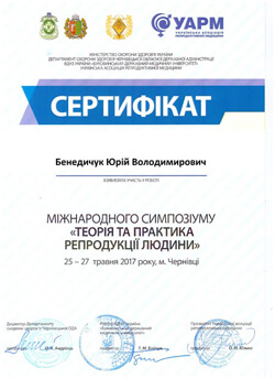 Сертифікати Бенедичук Ю.В.