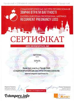 Сертифікати Циганюк О.П.
