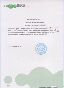 Сертифікати Джигора А.Б.