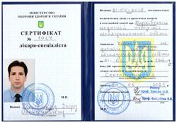 Сертифікати Драгомир І.О.