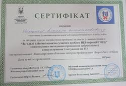 Сертифікати Хоменко В.С.