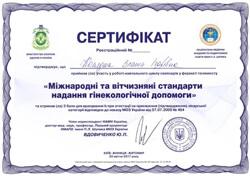 Сертификаты Колядюк З.И.