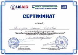 Сертифікати Колядюк З.І.