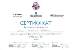 Сертификаты Косован В.И.