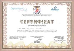 Сертифікати Косован В.І.