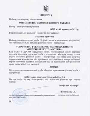 Ліцензія ЭКЗ клініки Матерна