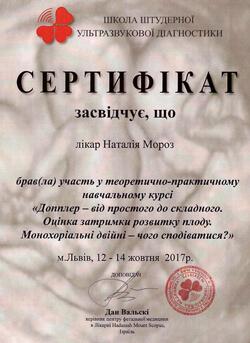 Сертификаты Мороз Н.И.