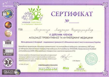 Сертификаты Пилипчук Л.В.