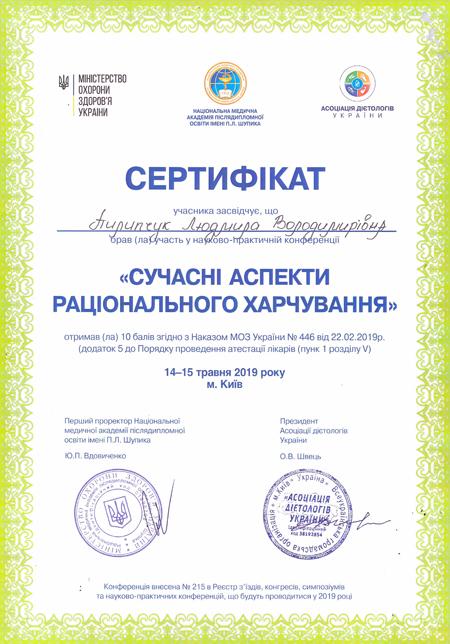 Сертифікати Пилипчук Л.В.