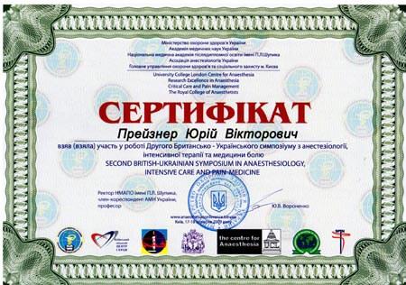 Сертификаты Прейзнер Ю.В.