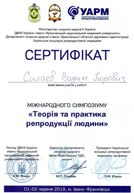 Сертифікати Силаєв В.І.