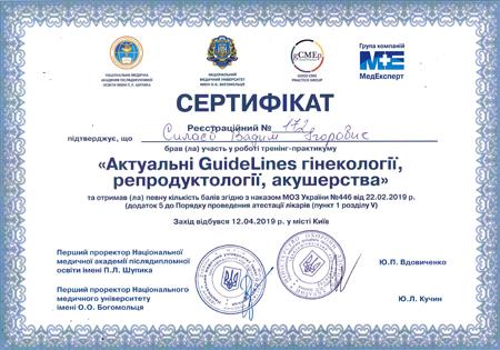 Сертифікати Сілаєв В.І.