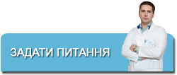 задати питання лікарю МЦ Матерна