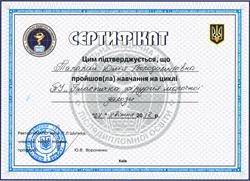 Сертификаты Талалай Ю.В.
