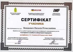 Сертифікати Венцкевич Н.В.
