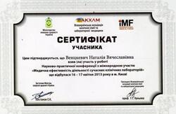 Сертификаты Венцкевич Н.В.