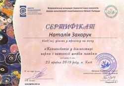 Сертифікати Захарук Н.А.