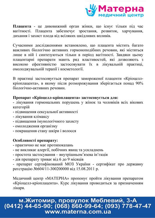 Новина МЦ Матерна№10