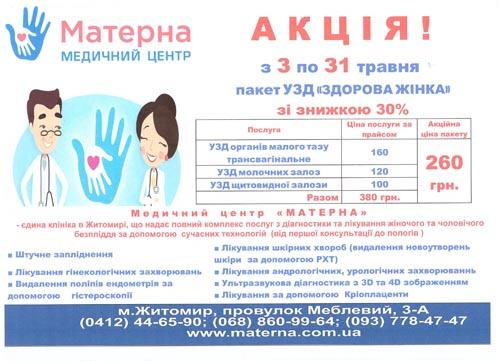 Новость МЦ Матерна№12