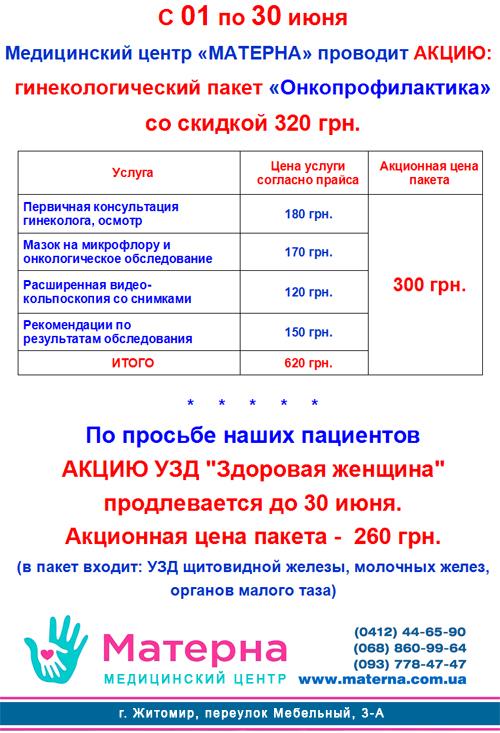 Новость МЦ Матерна№14