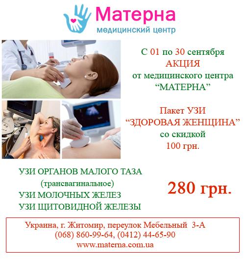 Новость МЦ Матерна№16