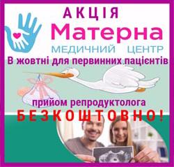 Новина МЦ Матерна№17