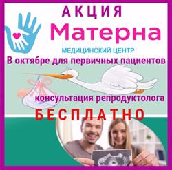 Новость МЦ Матерна№17
