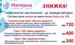 Новина МЦ Матерна№19