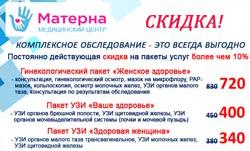 Новость МЦ Матерна№19