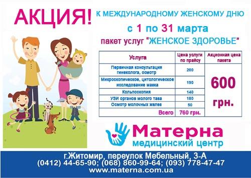 Новость МЦ Матерна№24