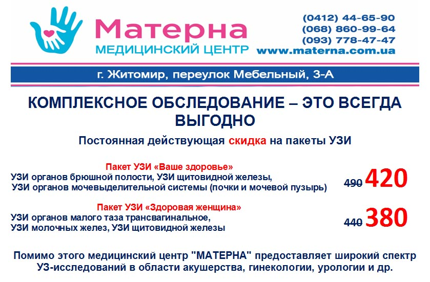 Новость МЦ Матерна№25