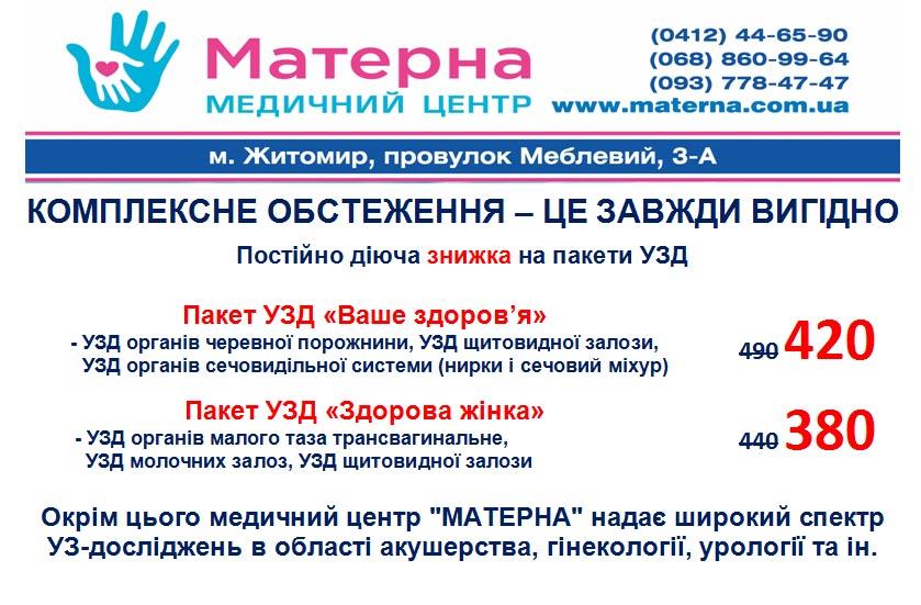 Новина МЦ Матерна№25