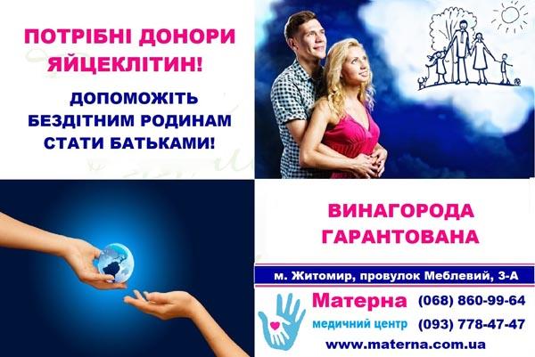 Новость МЦ Матерна№26