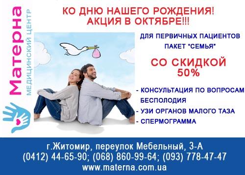 Новость МЦ Матерна№28