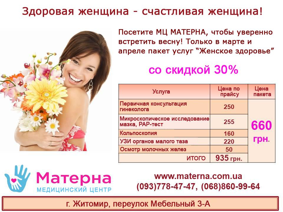 Новость МЦ Матерна№30