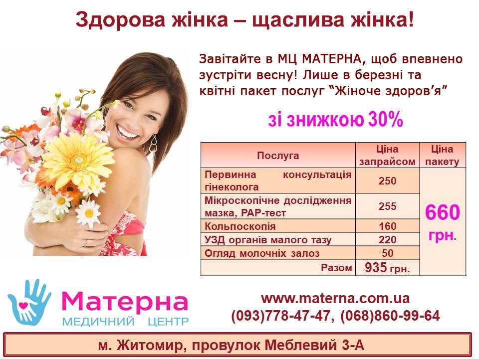Новина МЦ Матерна№30