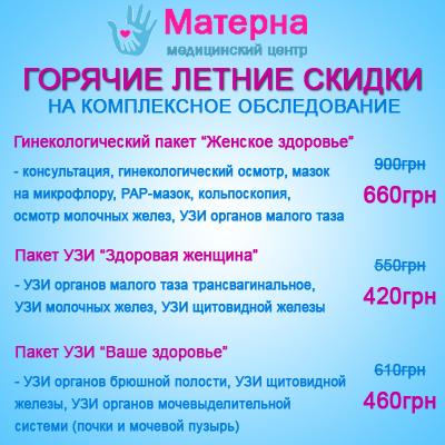 Новость МЦ Матерна№32