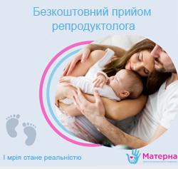 безкоштовний прийом лікаря-репродуктолога з питань непліддя
