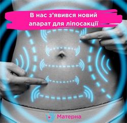 Новина МЦ Матерна№54