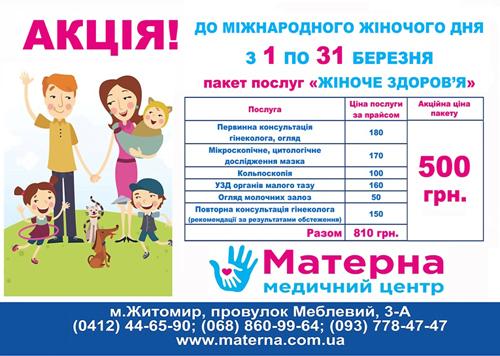 Новость МЦ Матерна№9