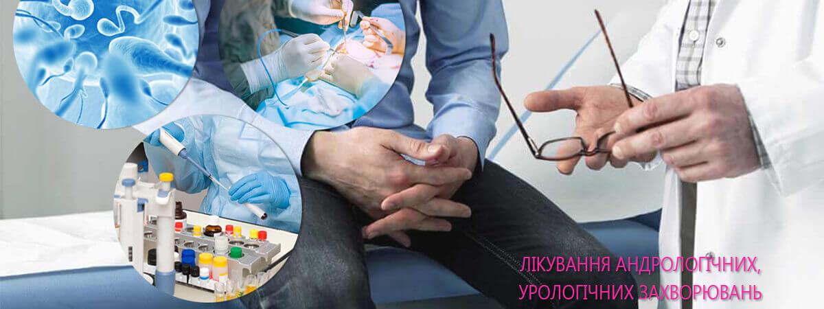 Лікування урологічних захворювань